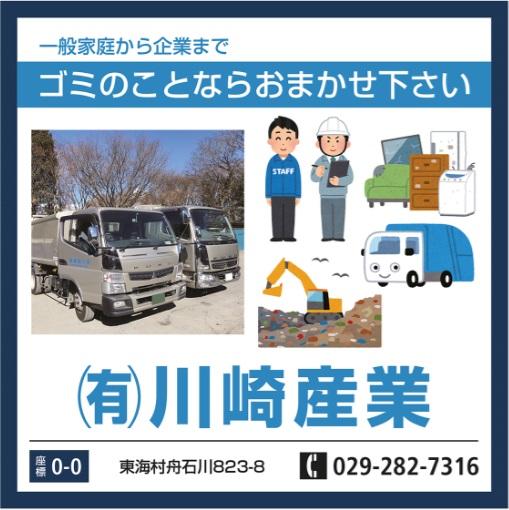 (有)川崎産業