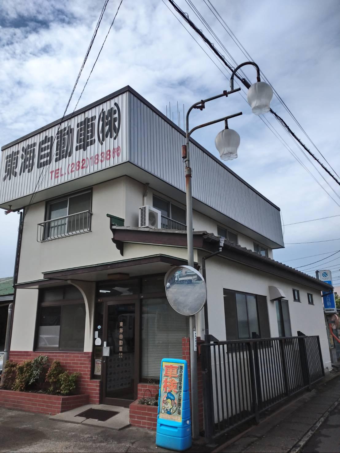 東海自動車(株)