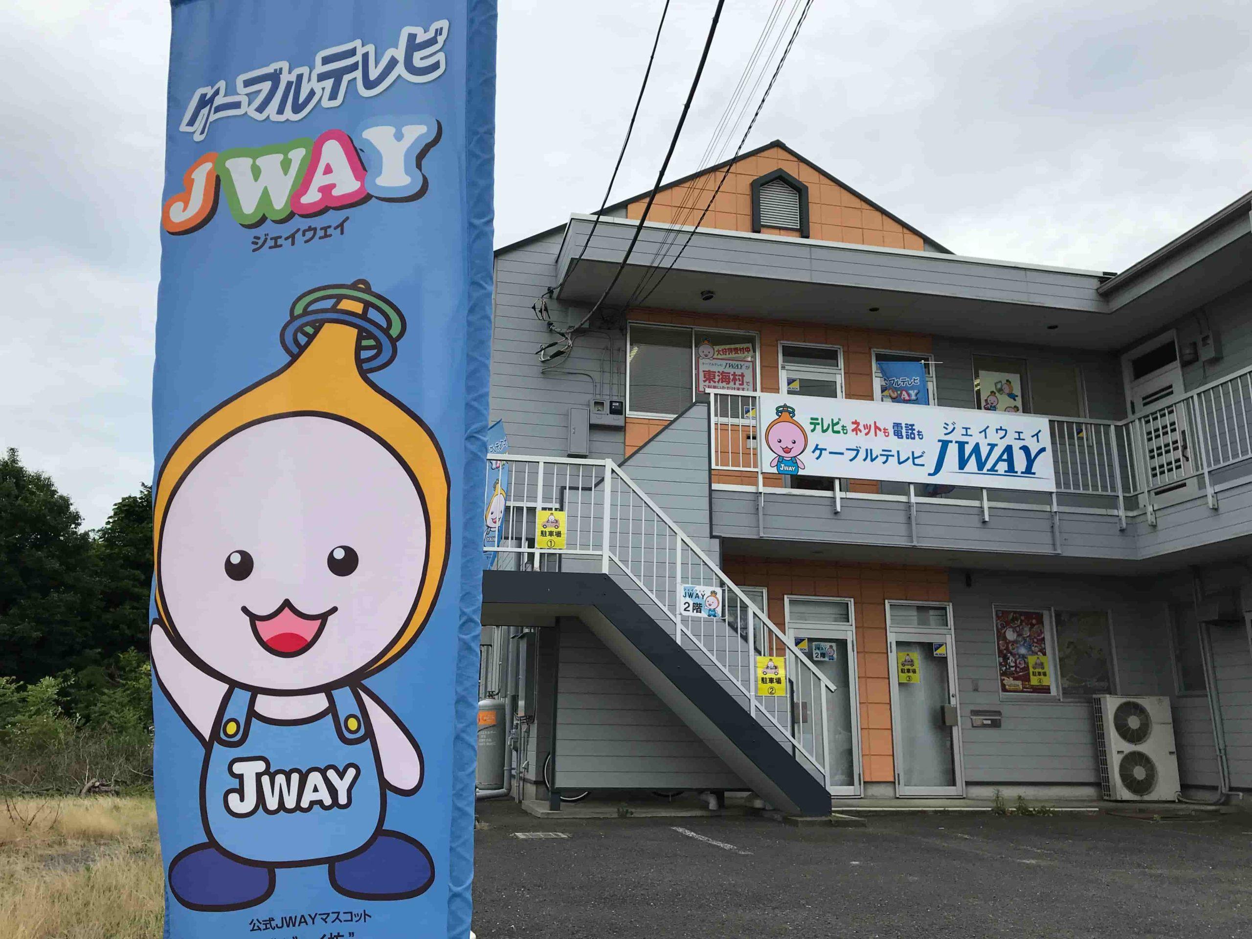 ケーブルテレビ JWAY