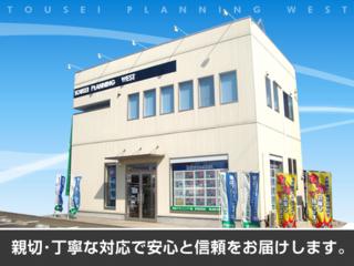 東成プランニング株式会社 東海駅西店